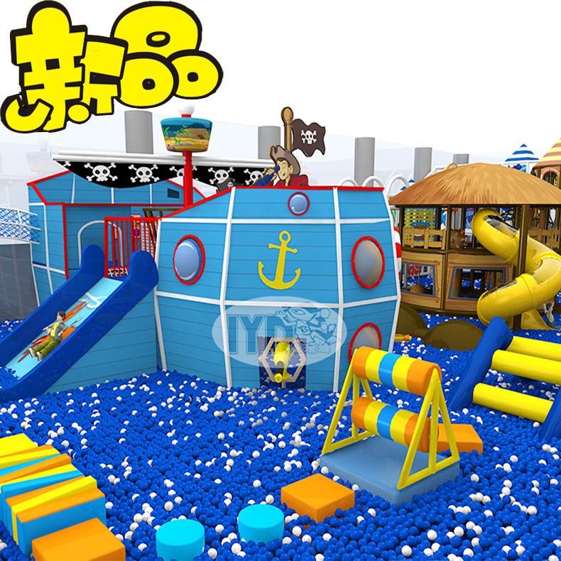 奇幻海洋室内大小型儿童游乐场